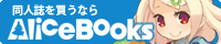 alicebooks